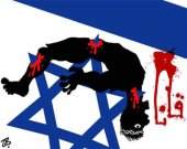 ISRAEL ENTIDAD SIONISTA ASESINA