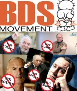 ATZMON BDS NO KOSHER